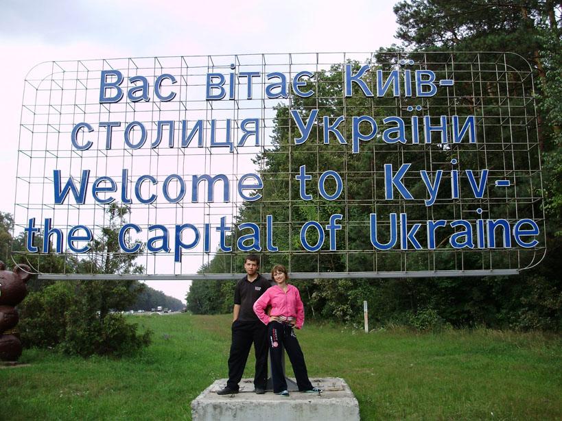 На въезде в Киев