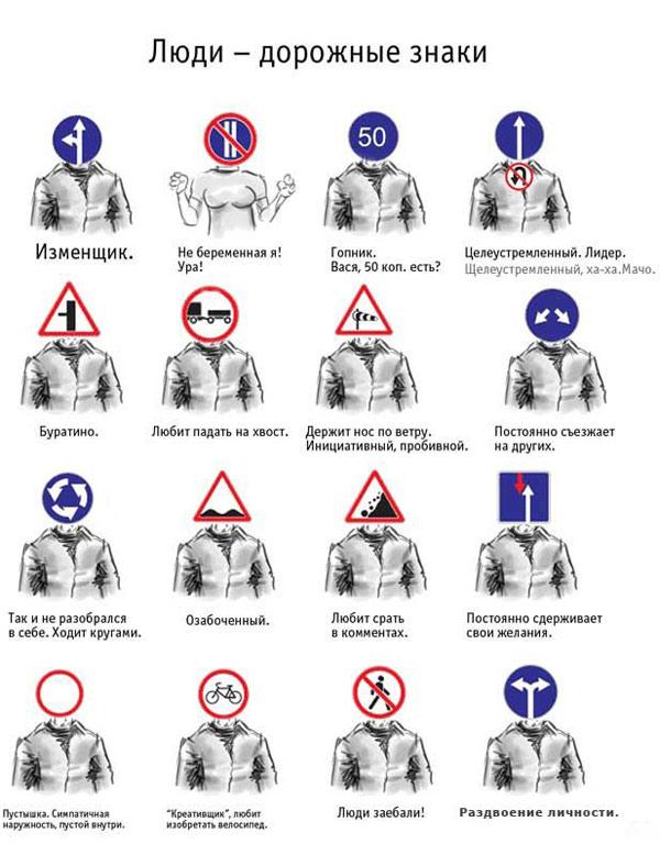 Люди-знаки