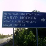Указатель на Савур-Могилу
