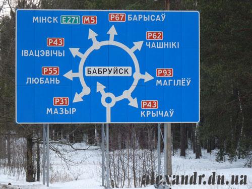 развязка Бобруйск