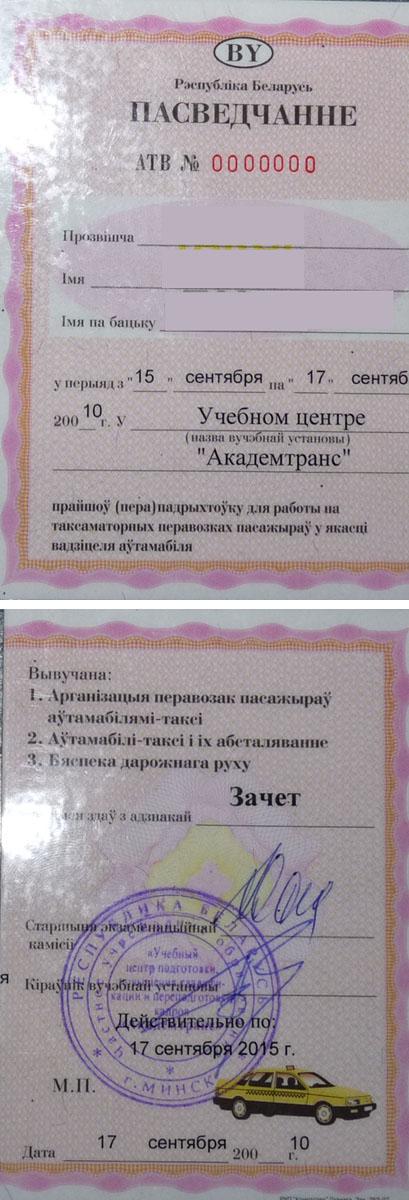 удостоверение таксиста