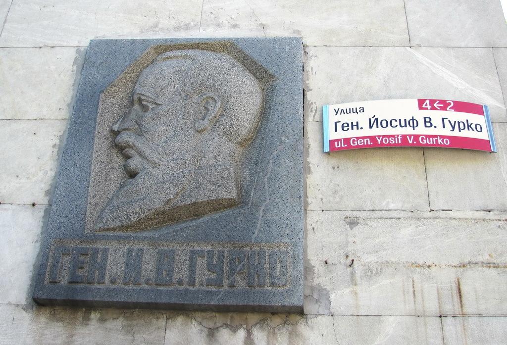 Иосиф Гурко