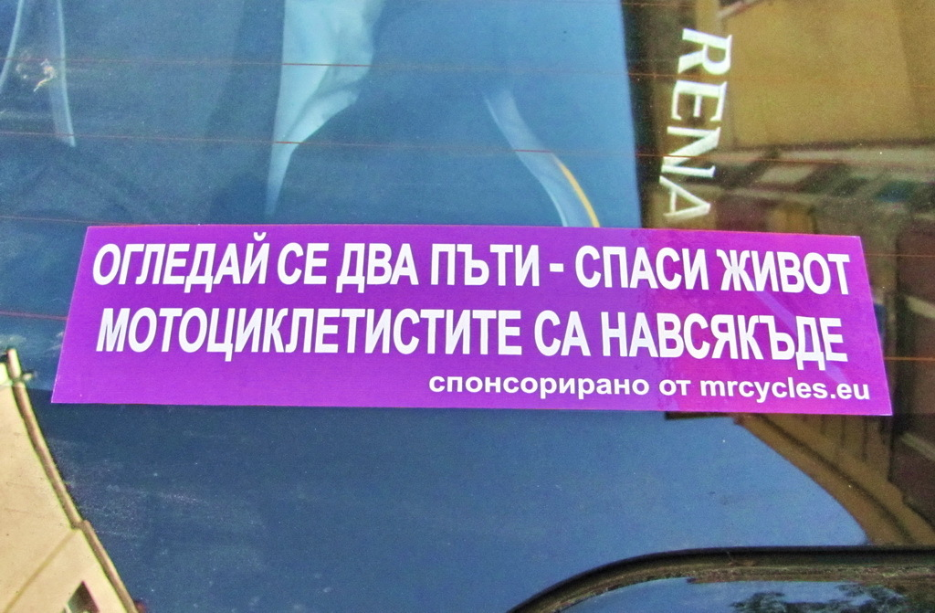 акция байкеров Болгарии