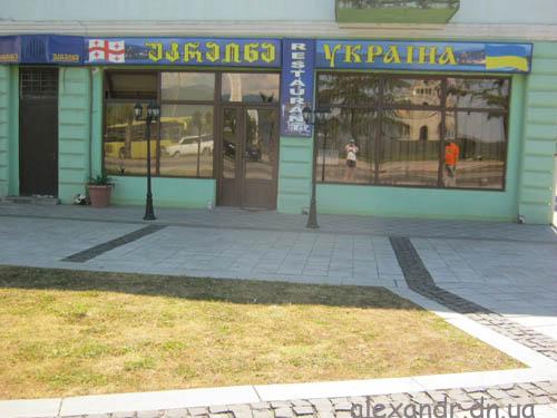 украинский ресторан в Батуми